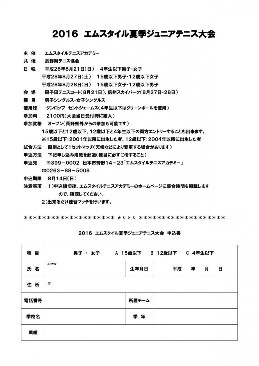 20160620_youkou